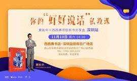 """你的""""好好说话""""私教课——黄执中x西西弗书店新书分享会 深圳站"""