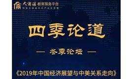 大商汇 | 四季论道 • 冬季论坛 ——《2019年中国经济展望与中美关系走向》预约报名中!