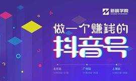 新榜学院·抖音实战课 广州站/上海站