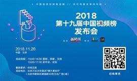 2018第十九届中国视频榜发布会