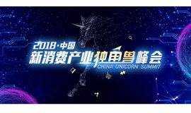 2018中国新消费产业独角兽峰会