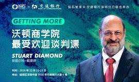 谈判公开课|《Getting More:沃顿商学院最受欢迎谈判课》来深圳啦!