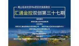 活动预告|南山区政府资本&项目对接路演会——汇通金控双创第37期