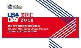 复旦管院国际文化节·美国日活动报名