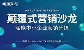 颠覆式营销沙龙,赋能中小企业营销升级