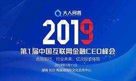 第1届中国互联网金融CEO峰会