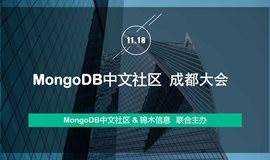 2018年MongoDB中文社区 成都大会