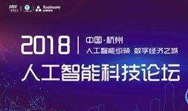 人工智能引领 数字经济之城 2018中国·杭州 人工智能科技论坛