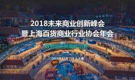 2018未来商业创新峰会 暨上海百货商业行业协会年会
