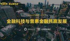 金融科技与普惠金融共赢发展论坛