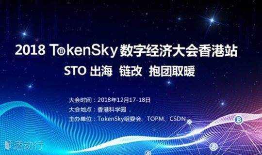 报名丨12月17-18日 TokenSky数字经济大会香港站----STO 出海 链改 抱团取暖