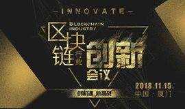 2018区块链行业创新会议