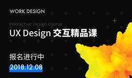 交互设计2.0 - UX Design 线下精品课(周末课)