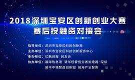 2018深圳宝安创新创业大赛赛后投融资对接会