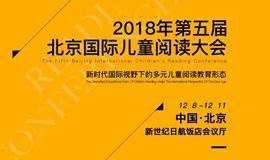 第五届北京国际儿童阅读大会