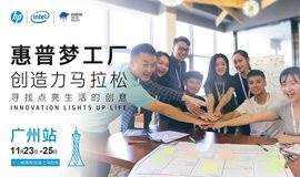 惠普梦工厂创造力马拉松丨广州站
