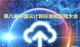 【限时免费】第八届中国云计算标准和应用大会(2018.12.12-2018.12.13)
