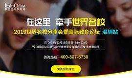 2019世界名校分享会暨国际教育论坛·深圳站