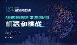 第七届五洲工业发展论坛