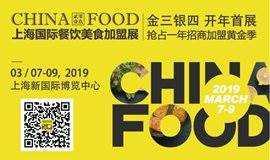 CHINA FOOD 2019 上海国际餐饮美食加盟展