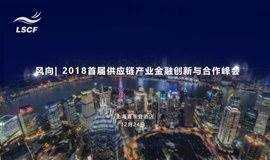 """LSCF风向| 2018首届供应链产业金融创新与合作峰会""12月上海隆重举行"