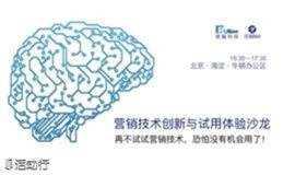 营销自动化产品试用体验微沙龙 11月15日@北京