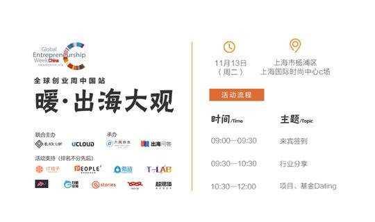 """【出海活动预告】""""暖·出海""""与你相聚2018上海全球创业周"""