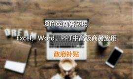 【企业】2018office培训免费学,excel,word,ppt中高级商务应用