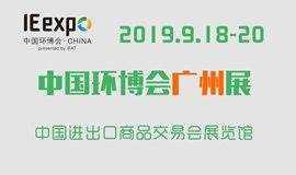 2019广州环保展览会(广州环博会)