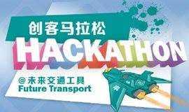 【抢票】首届太阳宫Hackathon科技盛宴开幕,科技少年们速速集合!