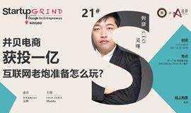 井贝电商获投一亿,互联网老炮准备怎么玩?对话CEO吴晖