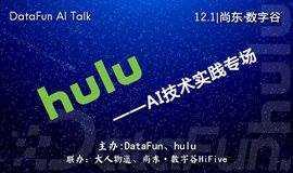 DataFun AI Talk——Hulu:AI技术实践专场