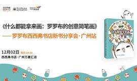 【西西弗书店】《什么都能拿来画:罗罗布的创意简笔画》——西西弗书店新书分享会·广州站
