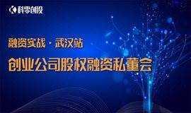 科零创投 · 武汉 丨【第二十二期】创业公司股权融资私董会
