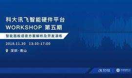 【科大讯飞WORKSHOP第五期】智能面板语音方案解析及开发演练