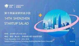 深圳第十四届创业沙拉