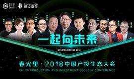 【一起向未来】春光里·中国产投生态大会