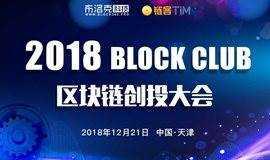 布洛克Block Club区块链创投大会暨链客TIME发布会