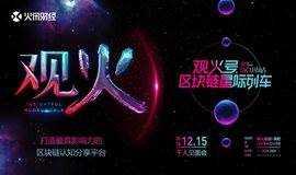 火讯财经 ︳观火号·区块链星际列车 深圳站