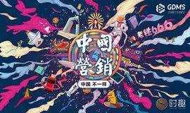 2018 GDMS 时趣专场【中国营销-中国不一样】