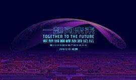 一起向未来——紫禁城巅峰旅游论坛暨2018中国文旅产投生态大会