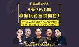【蛋解学院】品牌连锁加盟扩张实战沙盘14期(连锁加盟)