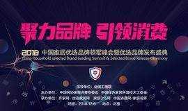 2018中国家居优选品牌领军峰会暨优选品牌发布盛典