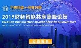 2019财务智能共享高峰论坛