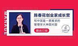 36氪   陈春花 · 创业家成长营