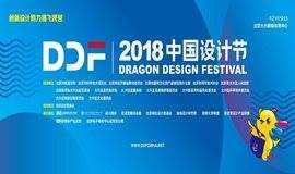 2018中国设计节