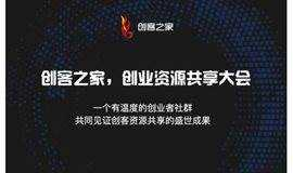 2018创业资源共享大会 第十三期 · 创客之家深圳总会