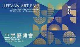 「赠票」LEEVAN ART FAIR立梵艺术博览会