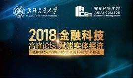 2018金融科技赋能实体经济高峰论坛