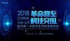 2018爱分析·中国汽车科技高峰论坛将于12月19日举办